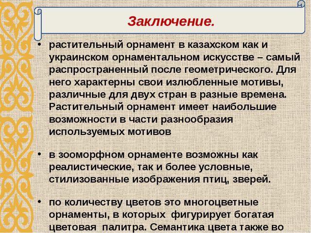растительныйорнамент в казахском как и украинском орнаментальном искусстве...