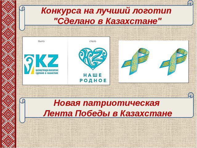 """Конкурса на лучший логотип """"Сделано в Казахстане"""" Новая патриотическая Лента..."""