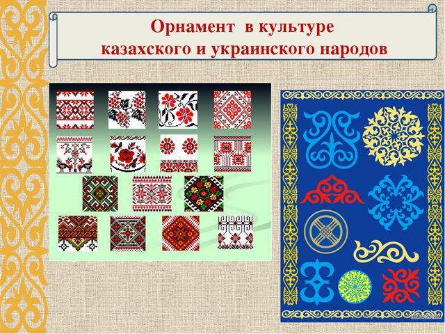 Орнамент в культуре казахского и украинского народов