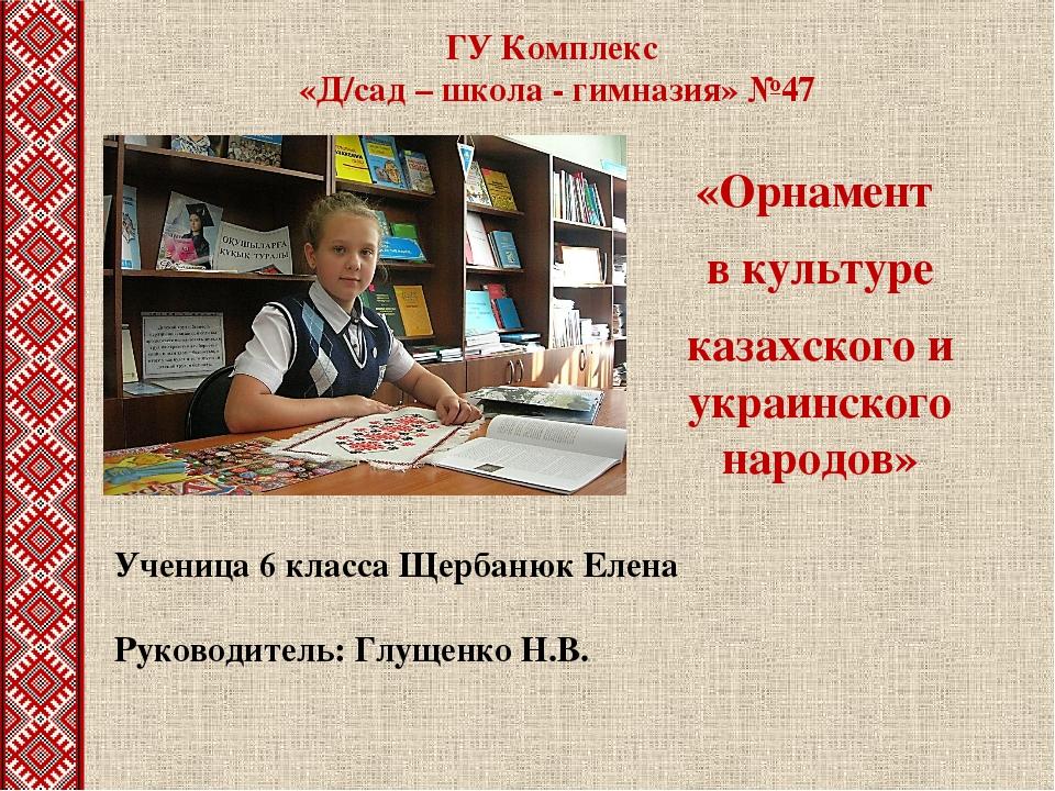 ГУ Комплекс «Д/сад – школа - гимназия» №47 «Орнамент в культуре казахского и...