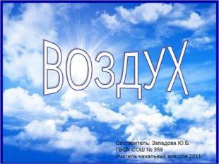 Составитель: Западова Ю.Б. ГБОУ СОШ № 359 Учитель начальных классов 2011