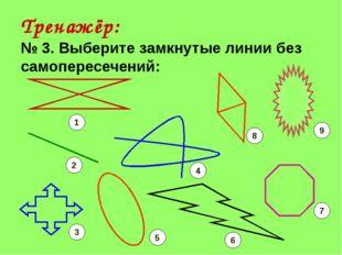 Тренажёр: № 3. Выберите замкнутые линии без самопересечений: 1 2 3 5 6 7 4 8 9