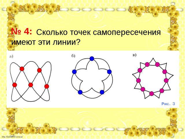 Сколько точек самопересечения имеют эти линии? № 4: