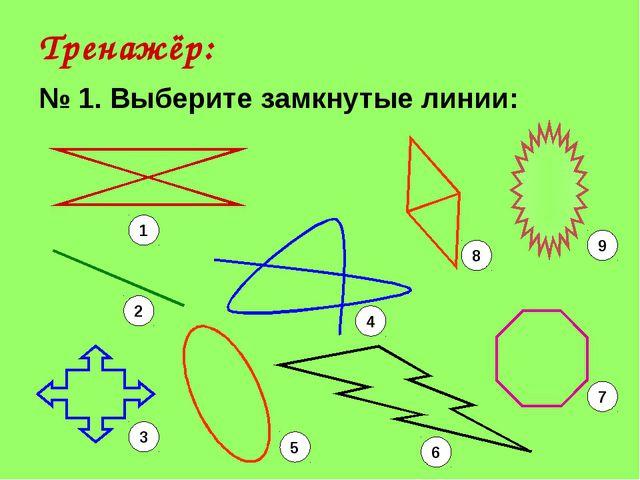 Тренажёр: № 1. Выберите замкнутые линии: 1 2 3 5 6 7 4 8 9