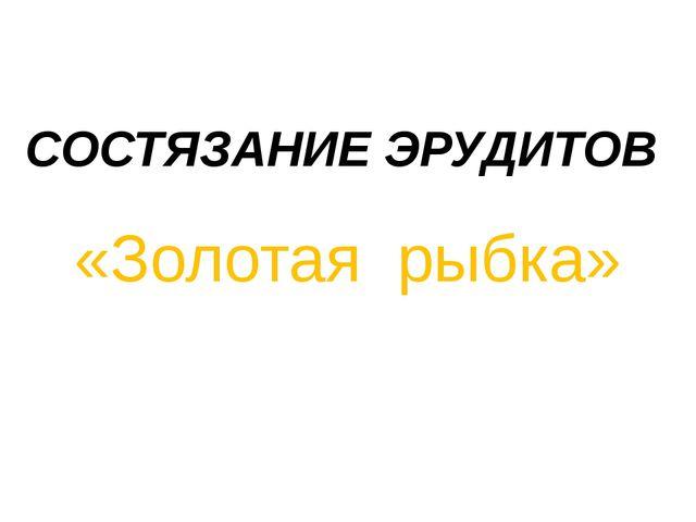 Синий раунд Области знаний Синего раунда Цена вопросов в баллах Строение 5 10...