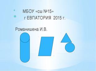 МБОУ «сш №15» г ЕВПАТОРИЯ 2015 г. Романишена И.В.