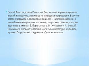 Сергей Александрович Рачинский был человеком разносторонних знаний и интерес