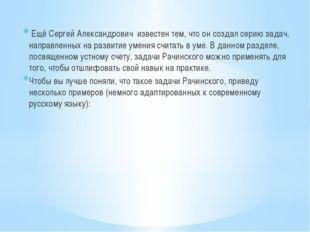 Ещё Сергей Александрович известен тем, что он создал серию задач, направленн