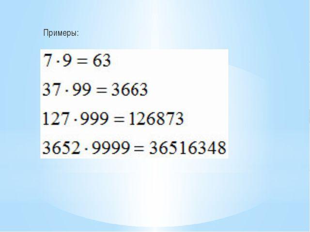 Примеры: