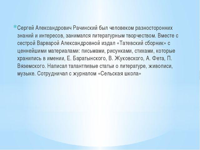 Сергей Александрович Рачинский был человеком разносторонних знаний и интерес...