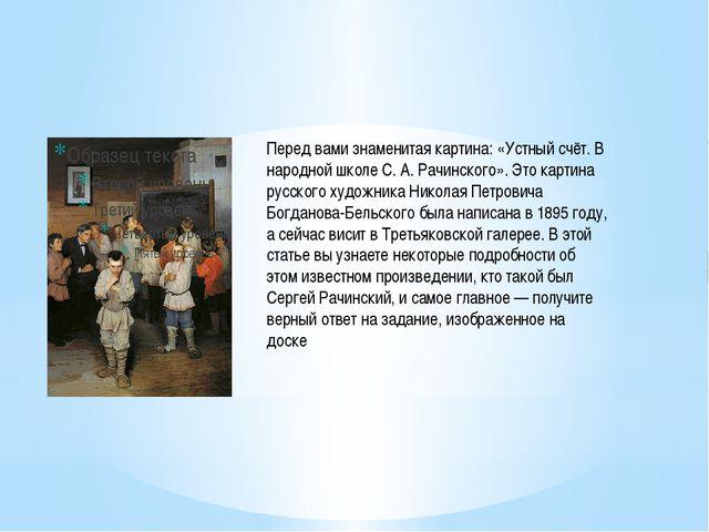 Перед вами знаменитая картина: «Устный счёт. В народной школе С. А. Рачинско...