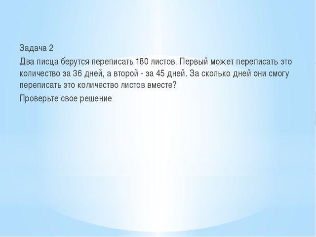 Задача 2 Два писца берутся переписать 180 листов. Первый может переписать эт...