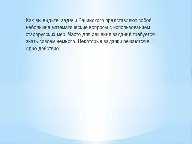 Как вы видите, задачи Рачинского представляют собой небольшие математические...