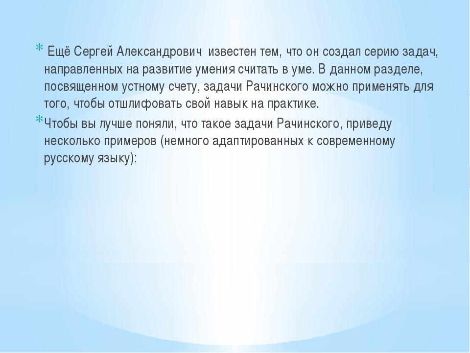 Ещё Сергей Александрович известен тем, что он создал серию задач, направленн...