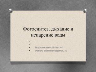 Фотосинтез, дыхание и испарение воды   Новоазовская ОШ I – III ст. №1 У