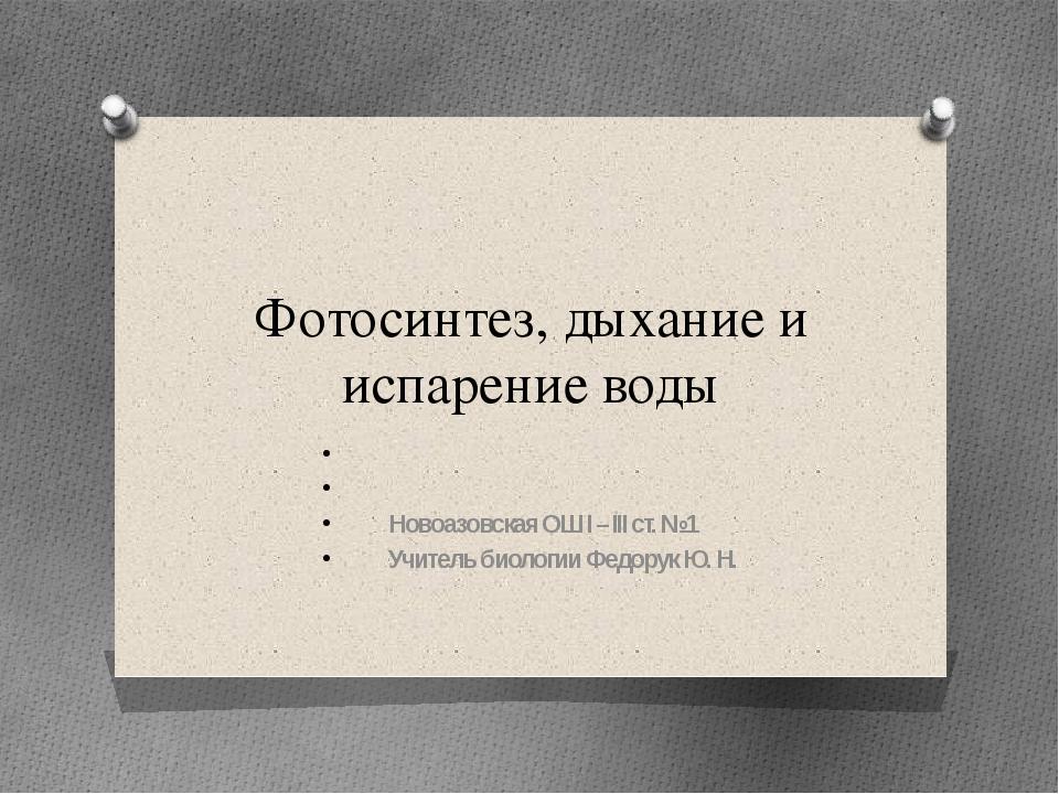 Фотосинтез, дыхание и испарение воды   Новоазовская ОШ I – III ст. №1 У...
