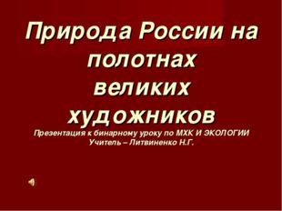 Природа России на полотнах великих художников Презентация к бинарному уроку п