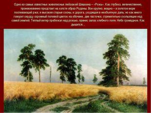 Одно из самых известных живописных пейзажей Шишкина – «Рожь». Как глубоко, ве