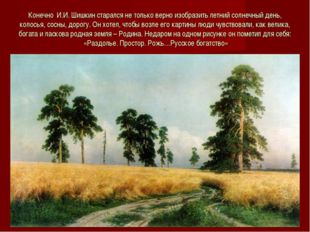 Конечно И.И. Шишкин старался не только верно изобразить летний солнечный день
