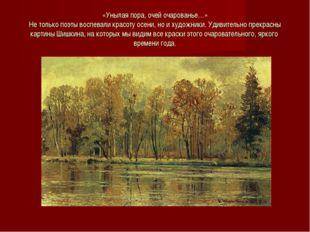 «Унылая пора, очей очарованье…» Не только поэты воспевали красоту осени, но и