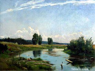 Пейзаж с озерцом