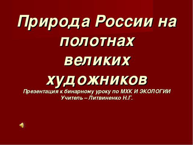 Природа России на полотнах великих художников Презентация к бинарному уроку п...