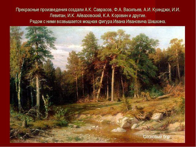 Прекрасные произведения создали А.К. Саврасов, Ф.А. Васильев, А.И. Куинджи, И...