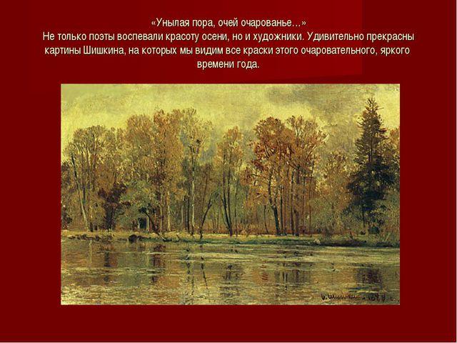 «Унылая пора, очей очарованье…» Не только поэты воспевали красоту осени, но и...