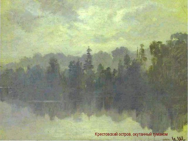 Крестовский остров, окутанный туманом