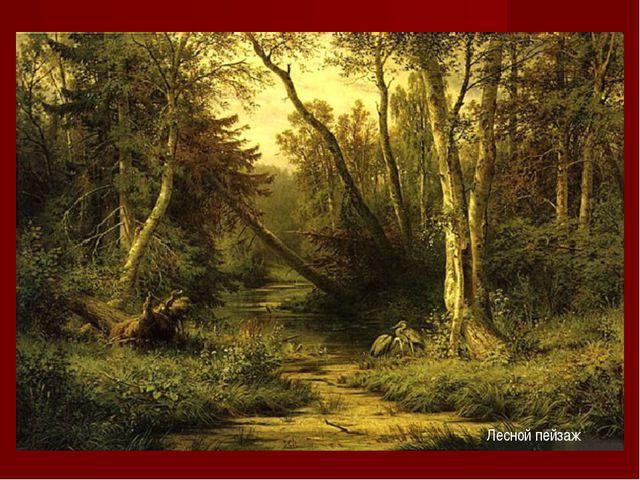 Лесной пейзаж