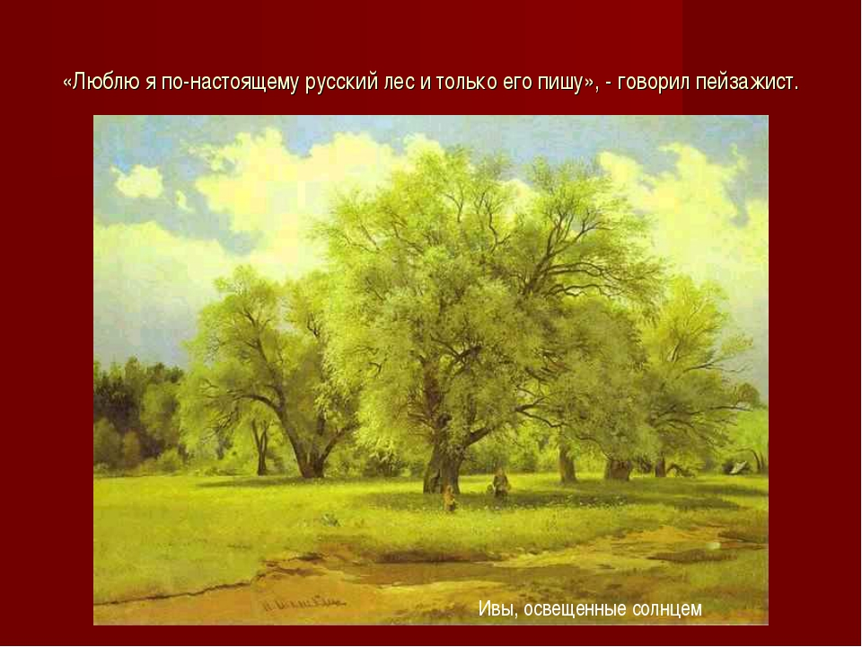 «Люблю я по-настоящему русский лес и только его пишу», - говорил пейзажист. И...