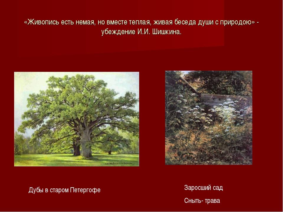 «Живопись есть немая, но вместе теплая, живая беседа души с природою» - убежд...