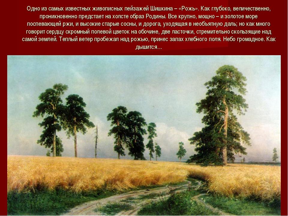 Одно из самых известных живописных пейзажей Шишкина – «Рожь». Как глубоко, ве...