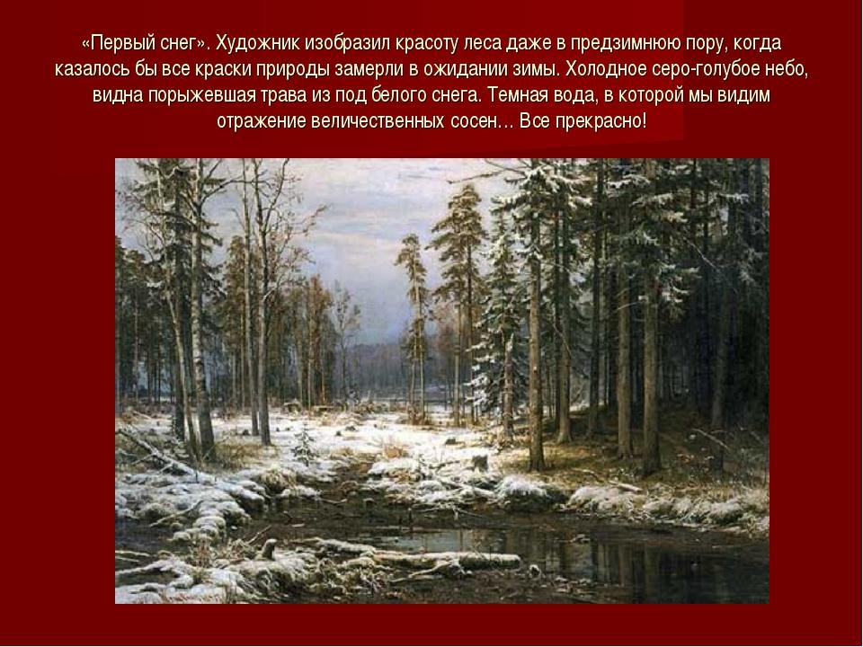 «Первый снег». Художник изобразил красоту леса даже в предзимнюю пору, когда...
