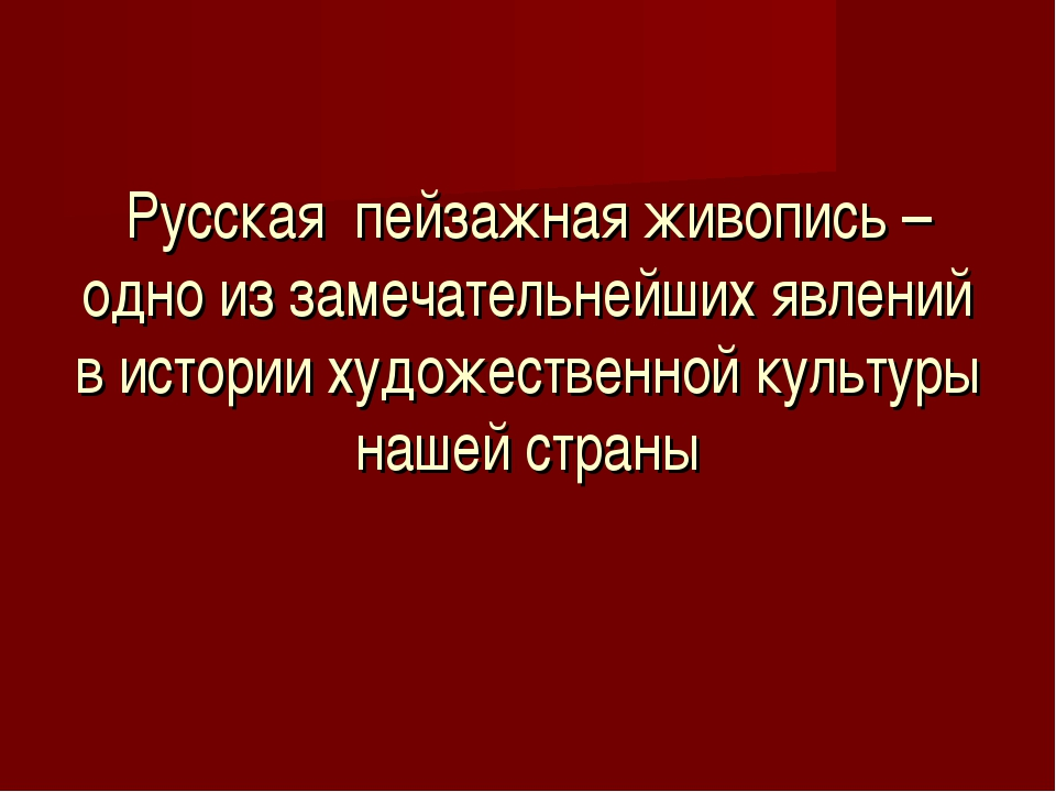 Русская пейзажная живопись – одно из замечательнейших явлений в истории худож...