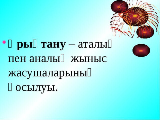 Қосарлы ұрықтану құбылысын ашқан ғалым - С.Г.Навашин