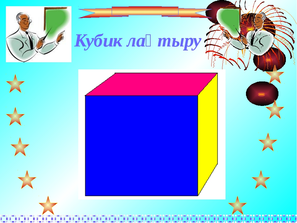 Кубик лақтыру