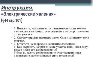 Инструкция. «Электрические явления» (§44 стр.101) 1. Выясните, как называется
