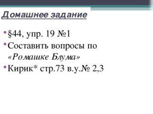 Домашнее задание §44, упр. 19 №1 Составить вопросы по «Ромашке Блума» Кирик*
