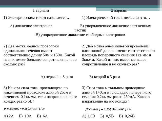 1 вариант2 вариант 1) Электрическим током называется…1) Электрический ток в...