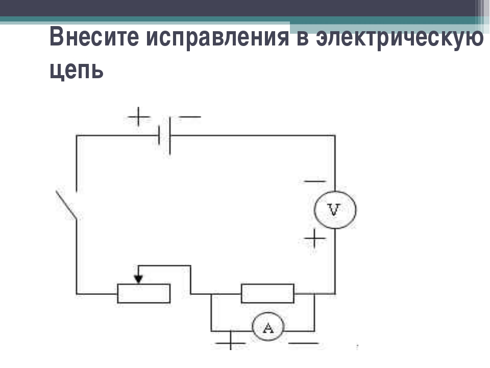 Внесите исправления в электрическую цепь