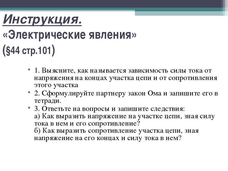 Инструкция. «Электрические явления» (§44 стр.101) 1. Выясните, как называется...