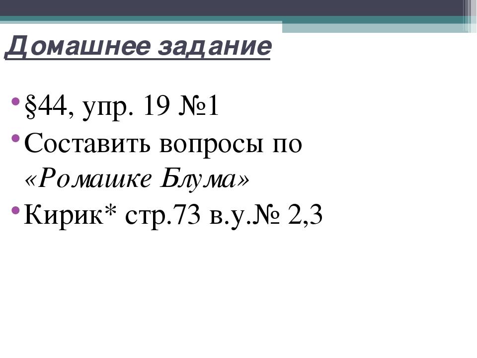 Домашнее задание §44, упр. 19 №1 Составить вопросы по «Ромашке Блума» Кирик*...