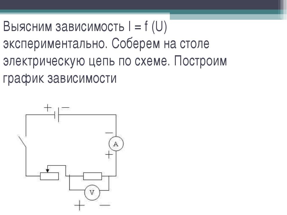 Выясним зависимость I = f (U) экспериментально. Соберем на столе электрическу...