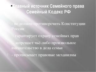 Главный источник Семейного права Семейный Кодекс РФ - не должен противоречить