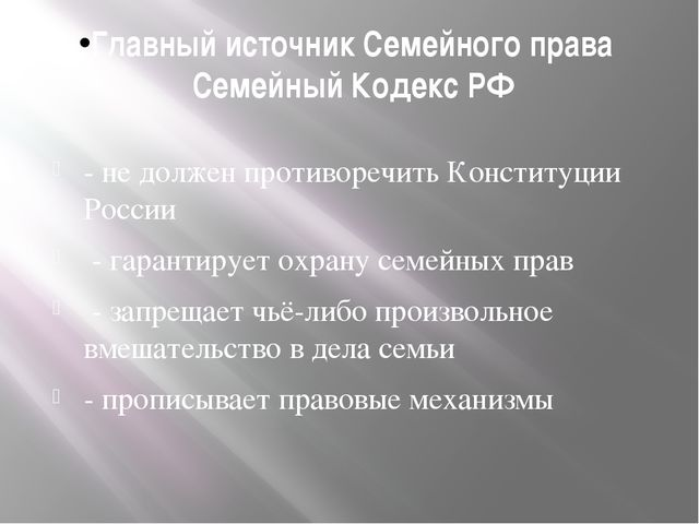 Главный источник Семейного права Семейный Кодекс РФ - не должен противоречить...