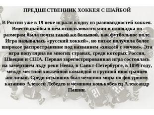 ПРЕДШЕСТВЕННИК ХОККЕЯ С ШАЙБОЙ В России уже в 19 веке играли в одну из разнов