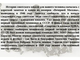 История советского хоккея для нашего человека началась с короткой заметки в