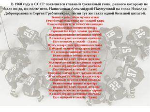 В 1968 году в СССР появляется главный хоккейный гимн, равного которому не бы