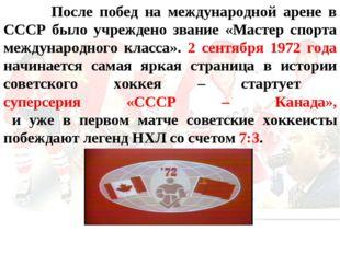После побед на международной арене в СССР было учреждено звание «Мастер спор